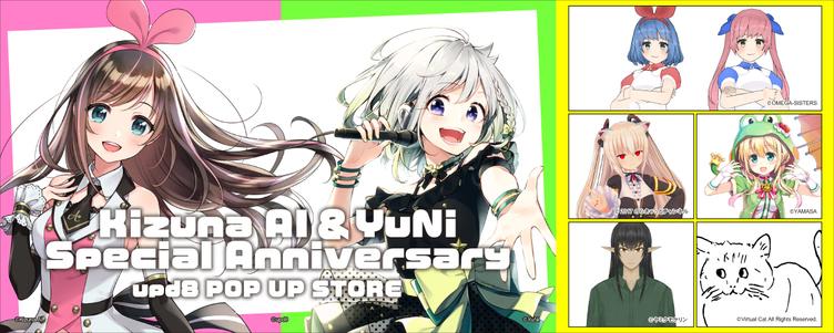 キズナアイ、YuNiが渋谷マルイに来る upd8所属VTuberの限定ショップ