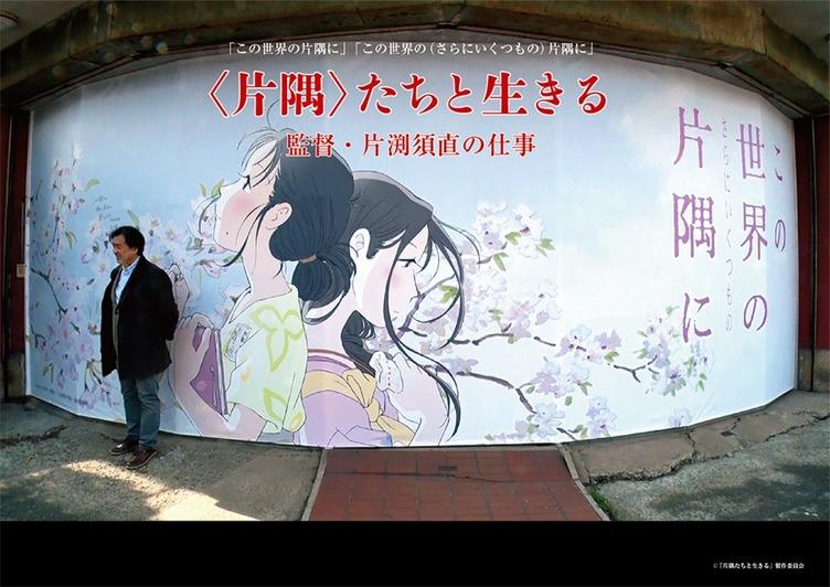『この世界の片隅に』片渕監督を3年で100回取材したドキュメンタリー映画