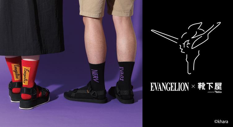 エヴァンゲリオンのキュートな靴下 カジュアルからビジネスまで幅広く