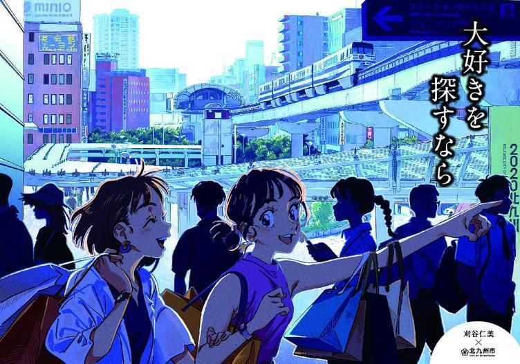 アニメーター 刈谷仁美と北九州市 街の魅力あふれる温かなイラストと漫画