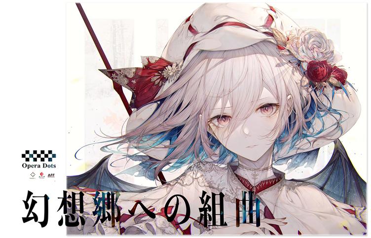 「東方Project」オペラ化に『Bad Apple!!』『U.N.オーエン』など名曲20以上使用
