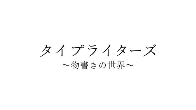 いとうせいこうとGOMESS、物書きバラエティ出演 日本語ラップの変遷をレクチャー