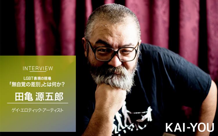ゲイ・エロティック・アートの巨匠 田亀源五郎と担当編集に聞く『弟の夫』の現場 「無自覚の差別」とは何か?