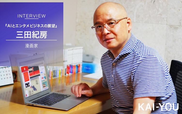 AIは人間の仕事を奪わない 『インベスターZ』三田紀房が語る未来