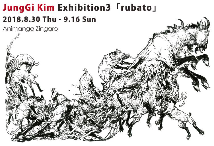 世界一上手い漫画家キム・ジョンギ 中野ブロードウェイで個展開催