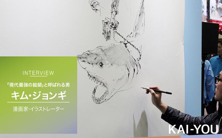 """""""最強の絵師""""ことキム・ジョンギにインタビュー「韓国Web漫画の勢いは日本以上」"""