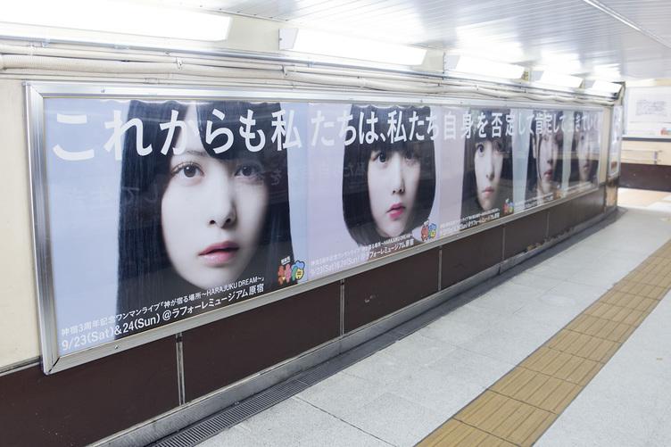 原宿生まれのアイドルが原宿駅でエモい! 神宿、3周年ライブに先駆けたポスタージャック展開