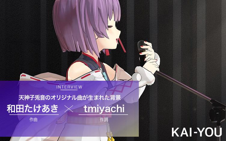 ボカロとVTuberは違う! 和田たけあきとtmiyachiが語るバーチャルYouTuberと音楽