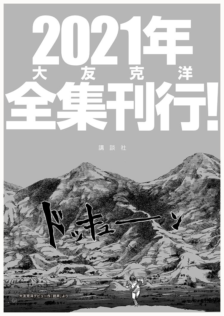 『大友克洋全集』が2021年刊行決定! 世界的な漫画家