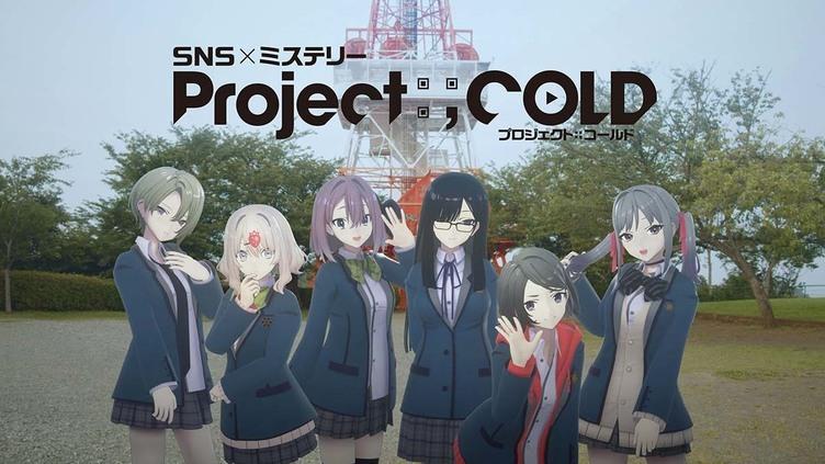 不可逆性SNSミステリー「Project:;Cold」正式発表 VTuber風メタ演出で話題沸騰中