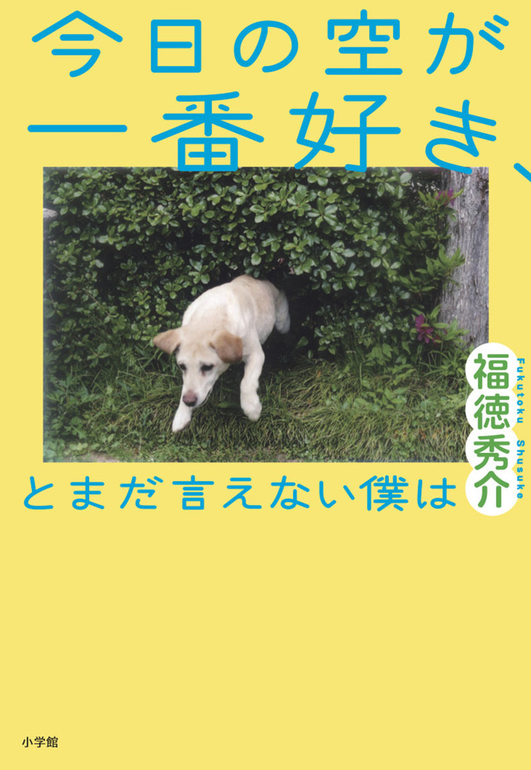 """ジャルジャル福徳が初小説を刊行 """"私小説""""的恋愛小説"""