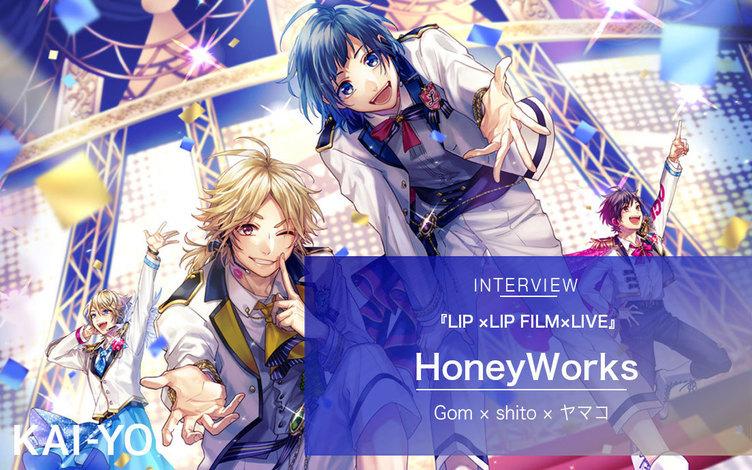 HoneyWorksインタビュー 映画『LIP×LIP FILM×LIVE』が夢持つ背中をそっと押す