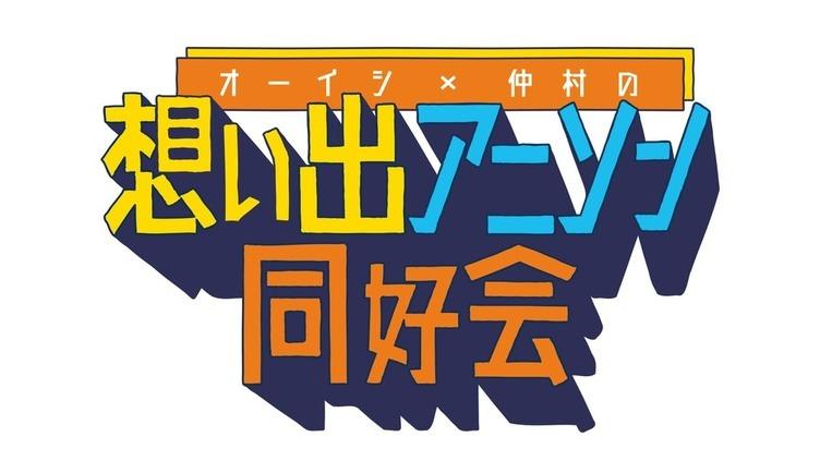 オーイシマサヨシ×仲村宗悟、音楽番組が始動 初回ゲストは田所あずさ