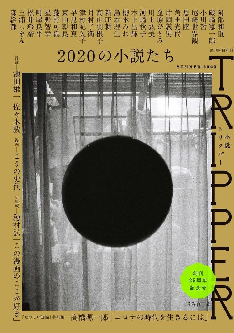文芸誌『小説TRIPPER』25周年号に高橋源一郎、松井玲奈、尾崎世界観が寄稿