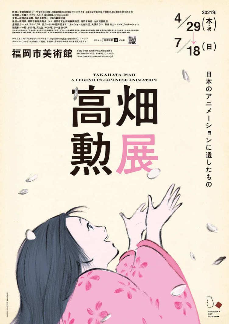 「高畑勲展」福岡で開催 『おもひでぽろぽろ』『火垂るの墓』を生んだ名監督