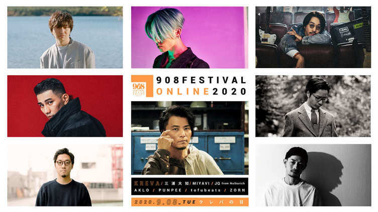 KREVA主催「908 FESTIVAL」オンライン配信 PUNPEE、tofubeats、三浦大知ら出演