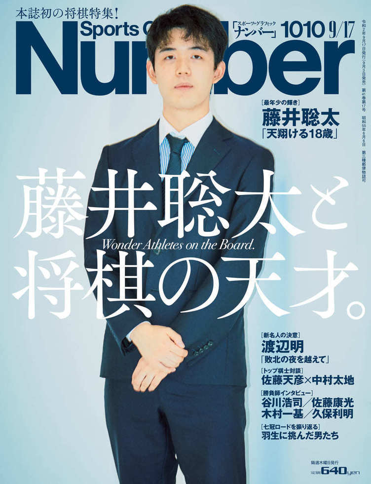 『Number』藤井聡太特集の衝撃 即重版、編集長の緊急反省コメントなど異例の最新号