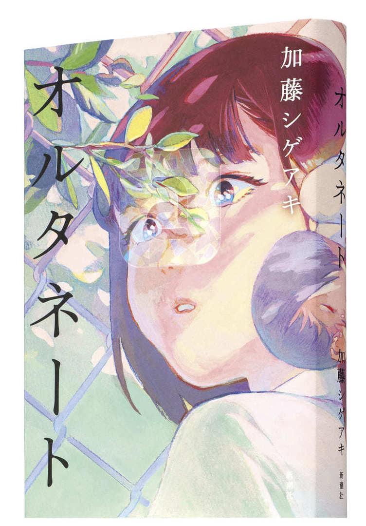 NEWS 加藤シゲアキ『オルタネート』が本屋大賞にノミネート「心から光栄に思います」