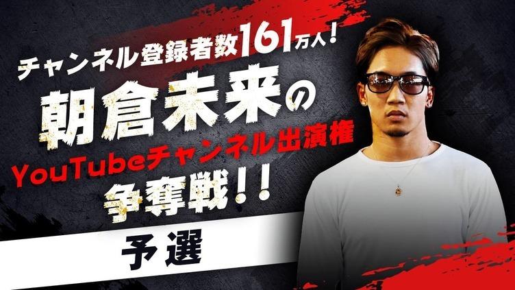 朝倉未来のYouTubeチャンネル出演権争奪戦「まずはトライしてほしい」