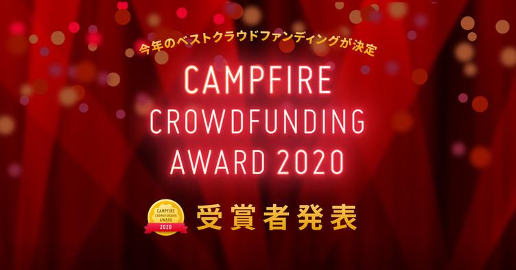 「CAMPFIRE クラファンアワード2020」にゲーセンミカド、clubasiaが選出
