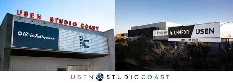 新木場「STUDIO COAST」が名称変更 新たな名前は「USEN STUDIO COAST」に