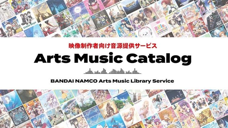 バンダイナムコアーツが13,000曲以上を無料提供 2次使用料をクリエイターに還元