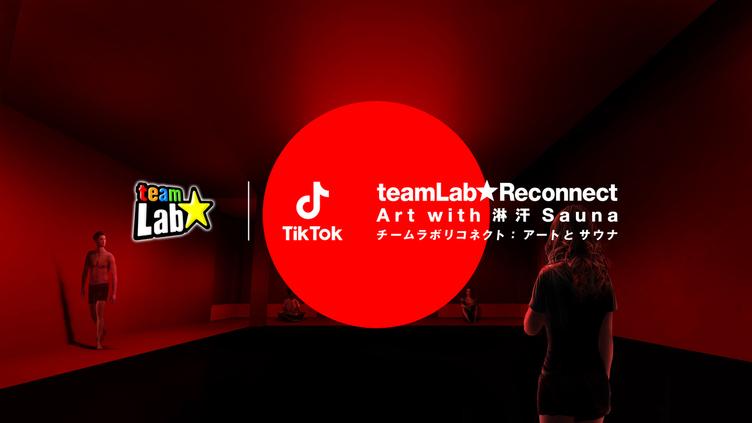 TikTok、チームラボ展覧会に参画 サウナで「ととのい」アートと一体化