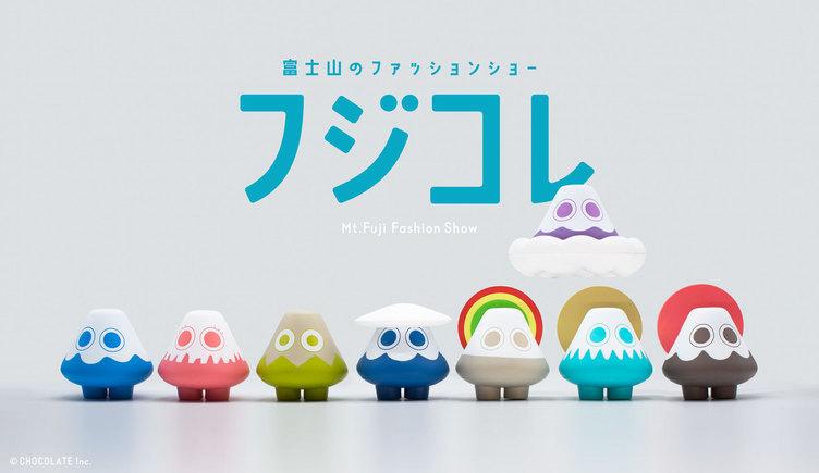 部屋の縁起爆上がり、富士山のファッションショー「フジコレ」かわいくグッズ化