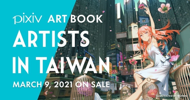 pixivが「台湾」をフィーチャー VOFANら全83名を収録した画集を刊行