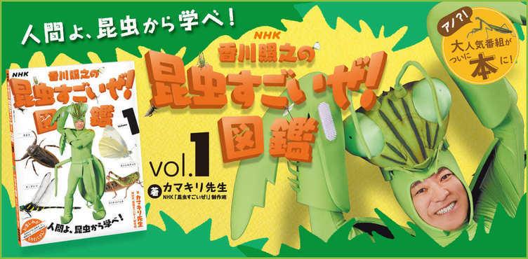 NHK「香川照之の昆虫すごいぜ!」が図鑑に ページをめくるたびカマキリ先生に会える