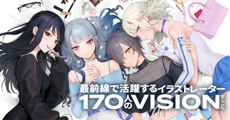 pixivのアートブック『VISOINS 2022』sakiyama、lack、しぐれうい、hmngら170名が参加