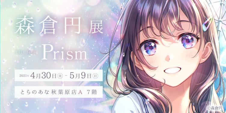 イラストレーター森倉円 個展「Prism」 初展示イラスト多数、限定本も販売