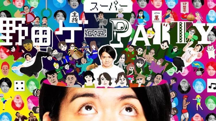 マヂラブ野田の『スーパー野田ゲーPARTY』発売 『もじぴったん』作者も参加