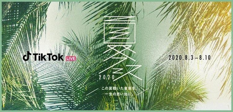 TikTokの夏フェス! 韻マン、さなり、きゃりーぱみゅぱみゅ、chelmico、レミたんら出演