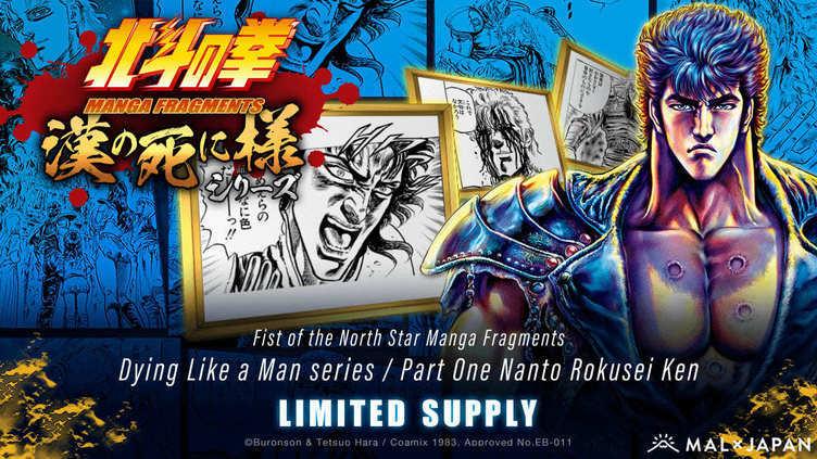 漫画の名シーンをNFT化「Manga Fragments」 第一弾に『北斗の拳』