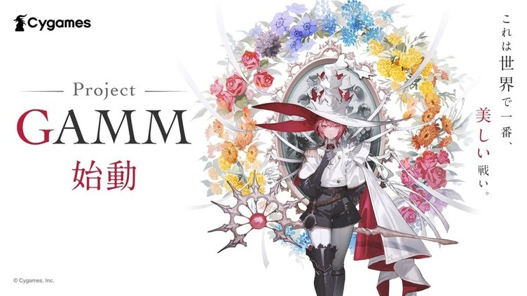 Cygames 新作ゲーム『Project GAMM』 音楽に鷺巣詩郎、キャラデザにモグモ