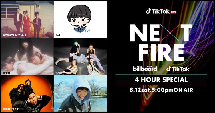 変態紳士クラブ、羊文学、Mom出演 TikTok×Billboard 配信番組『NEXT FIRE』