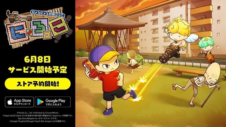 本田翼がゲーム制作総指揮 アプリ『にょろっこ』リリース日が決定&予約開始