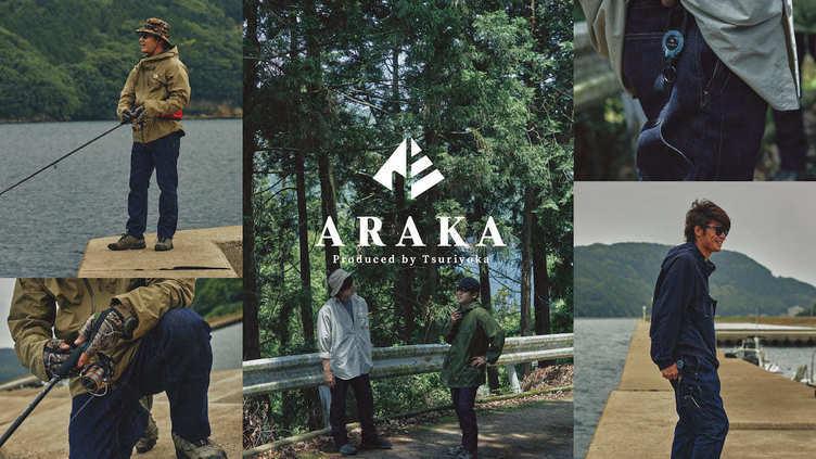 「釣りよか」プロデュースブランド「ARAKA」 初製品の発売日が決定