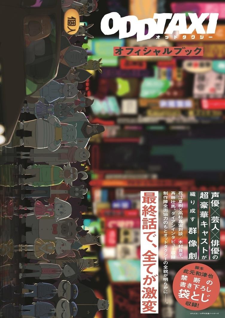 傑作アニメ『オッドタクシー』公式本 PUNPEE×VaVa×OMSB鼎談も収録