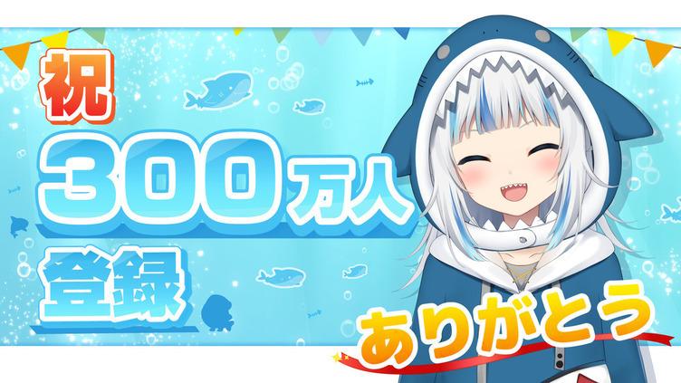 「サメちゃん」がうる・ぐら、デビュー10ヶ月でVTuber初の登録300万人の快挙