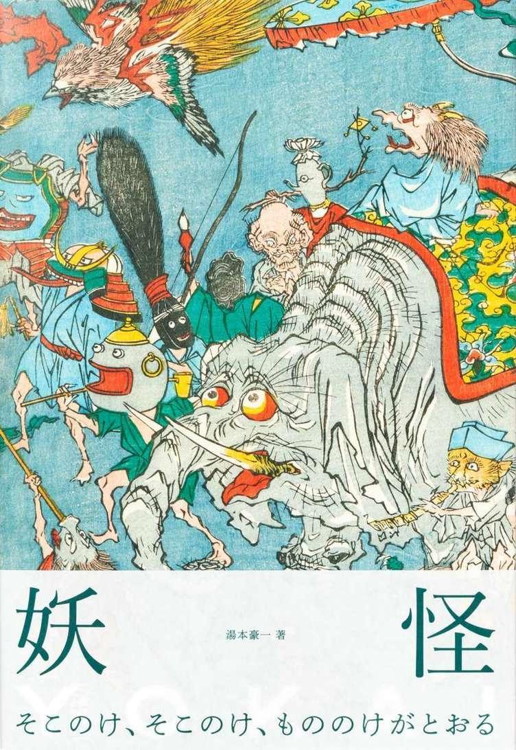 鬼、河童、化け狐などが集結 500ページ超の妖怪絵画集『YOKAI -妖怪-』