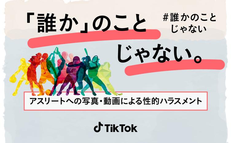 アスリートへの性的ハラスメント防止をTikTokが啓発 法務省と連携