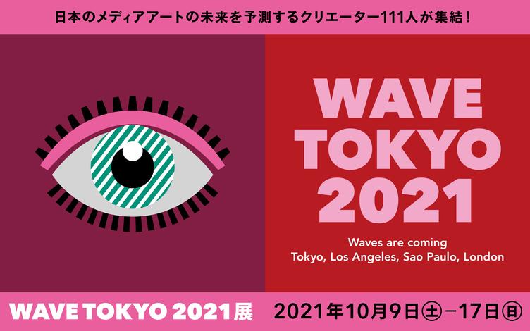空山基、寺田克也、AC部、古塔つみら111人集結 アート展「WAVE TOKYO 2021」
