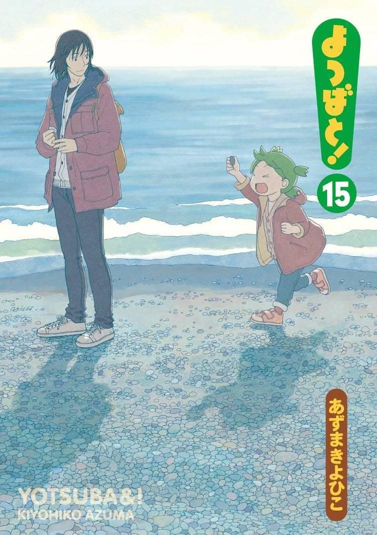 漫画『よつばと!』最新15巻が2月発売 2年10か月ぶり新刊