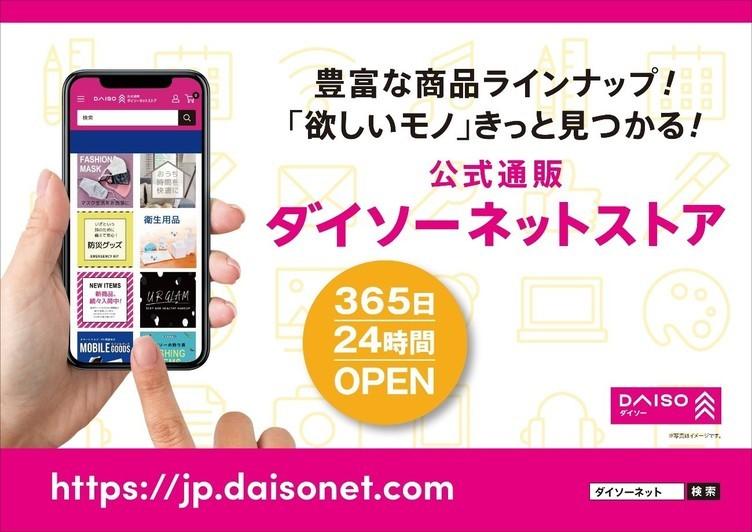 「ダイソー」通販サイトが全国展開 約3万点の商品を1個から注文できちゃう
