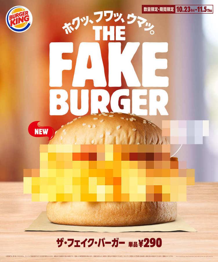 バーガーキングの新作「ザ・フェイク・バーガー」の正体が糖質の極み