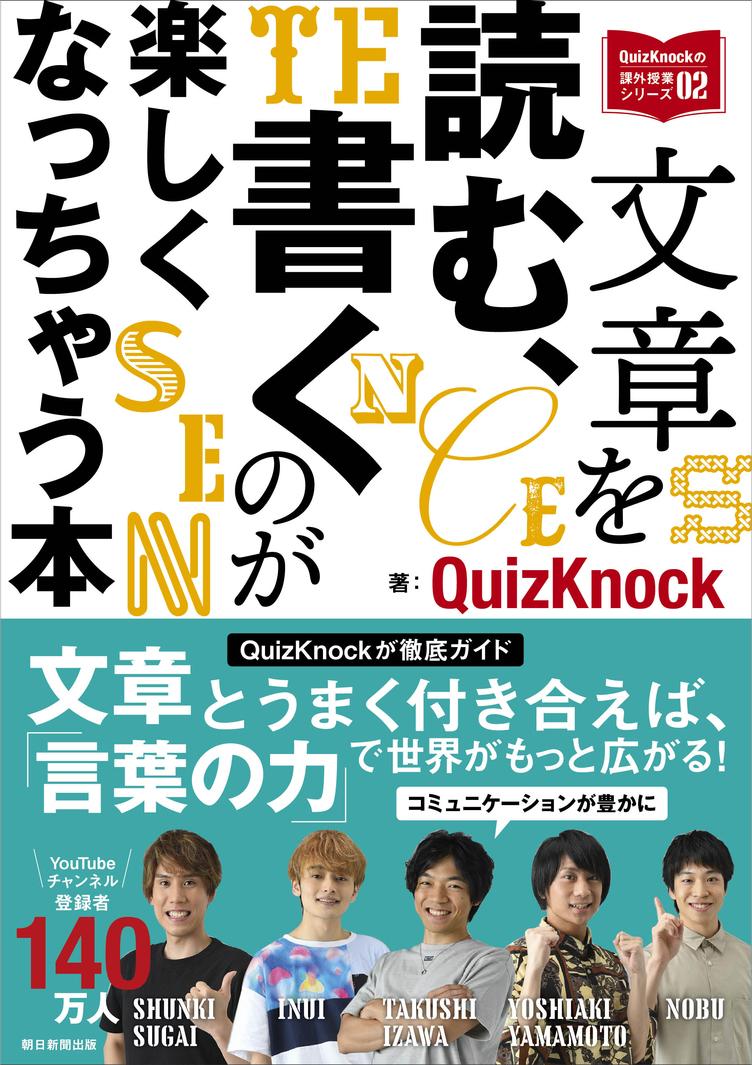 東大クイズ王率いるQuizKnockが指南『文章を読む、書くのが楽しくなっちゃう本』