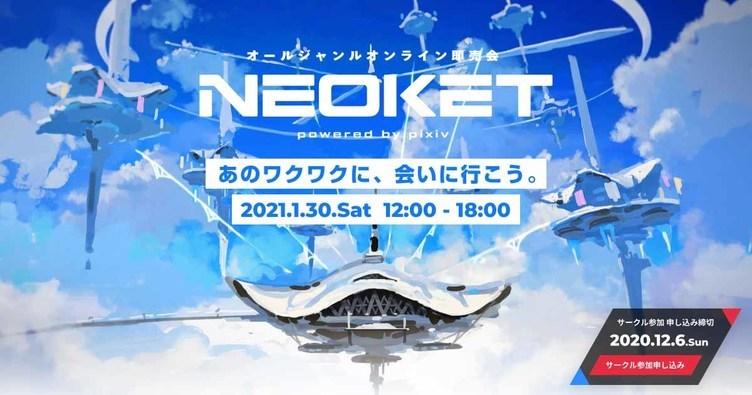 ピクシブ主催オンライン即売会「NEOKET」 バーチャル空間で開催、出展無料