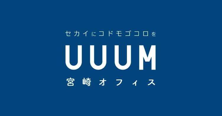 YouTuber事務所「UUUM」 初の地方拠点は宮崎市 サポート体制の強化図る